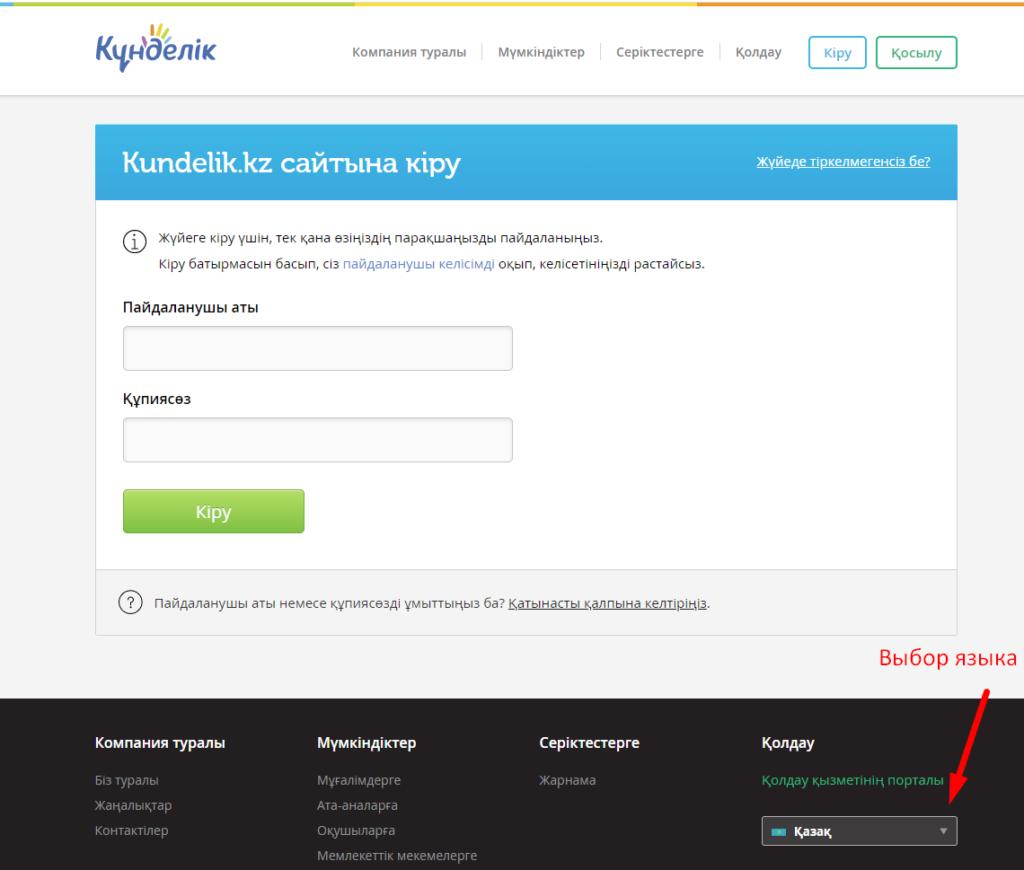кунделик кз на русском